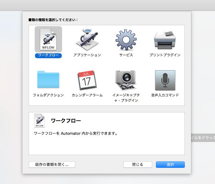 MacのAutomatorで自動化して遊ん...