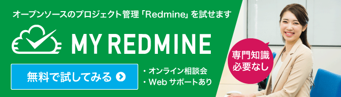My Redmine